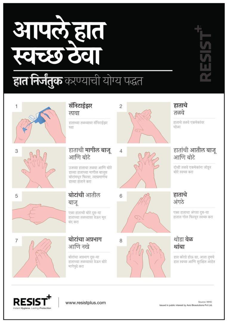 RESIST+ | How to use hand sanitizer properly | Marathi