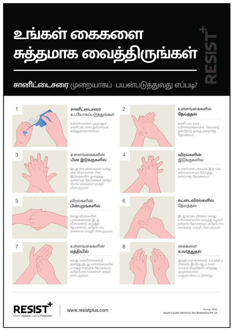 RESIST+   How to use hand sanitizer properly   Tamil